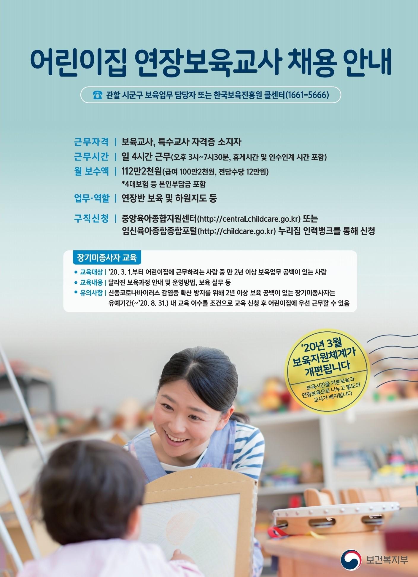 연장보육교사+채용안내+포스터.jpg