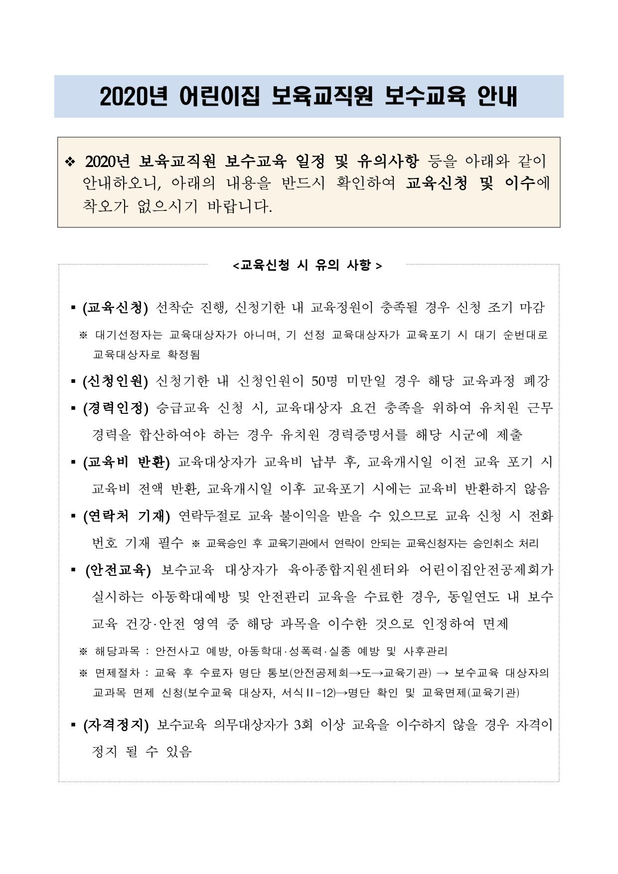 2020년도 어린이집 보육교직원 보수교육 안내_page-0001.jpg